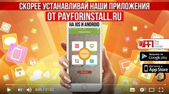 WYLSA об PayForInstall