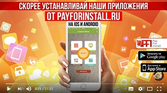 WYLSA о PayForInstall